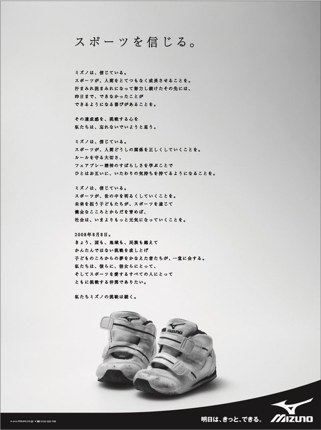 ミズノの全面広告(2008年8月8日)