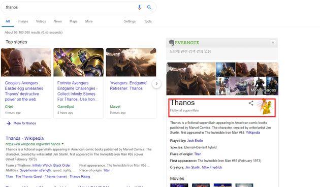 구글에서 '타노스'를 검색하고 건틀렛을 클릭하면 벌어지는