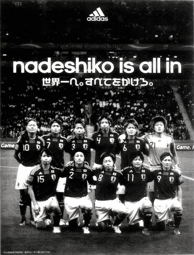 なでしこジャパンの全面広告(2011年7月17日)