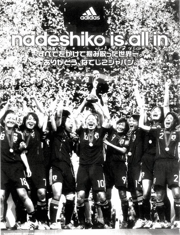 なでしこジャパンの全面広告(2011年7月19日)