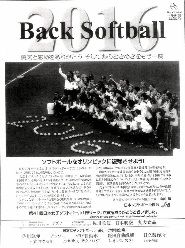 ソフトボール日本代表の全面広告(2008年11月11日)