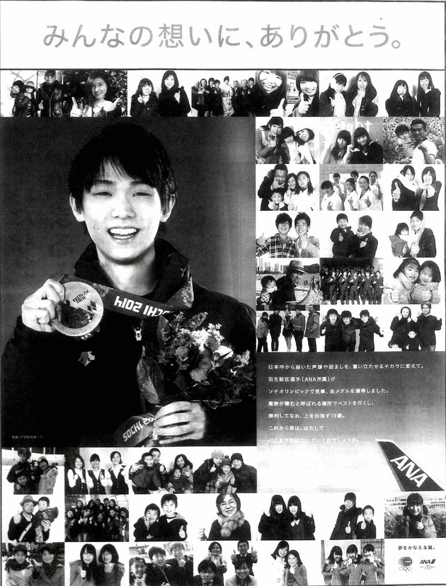 羽生結弦選手の全面広告(2014年2月24日)