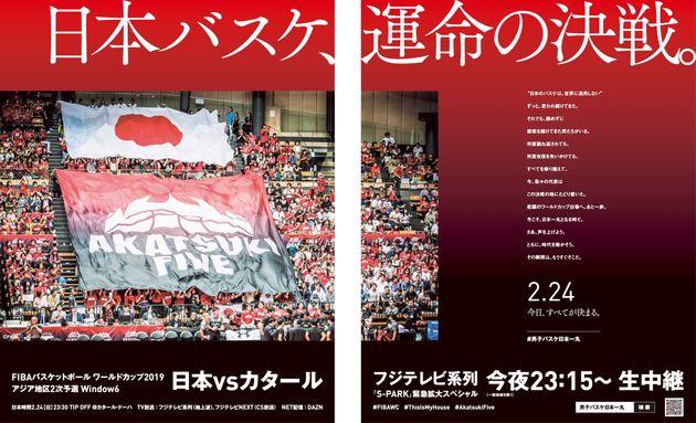 バスケ男子日本代表の全面広告(2019年2月24日)