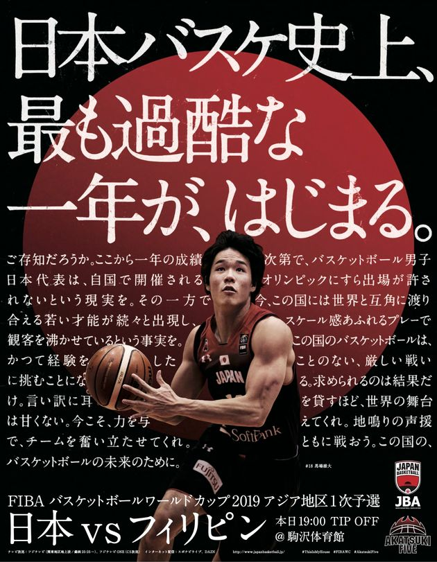 バスケ日本代表男子の全面広告(2017年11月24日)