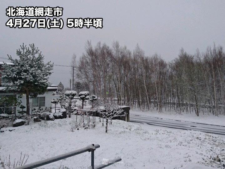 4月27日(土)の天気 10連休初日は冬のような天気