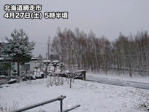 4月27日(土)北海道網走市朝5時半の天気