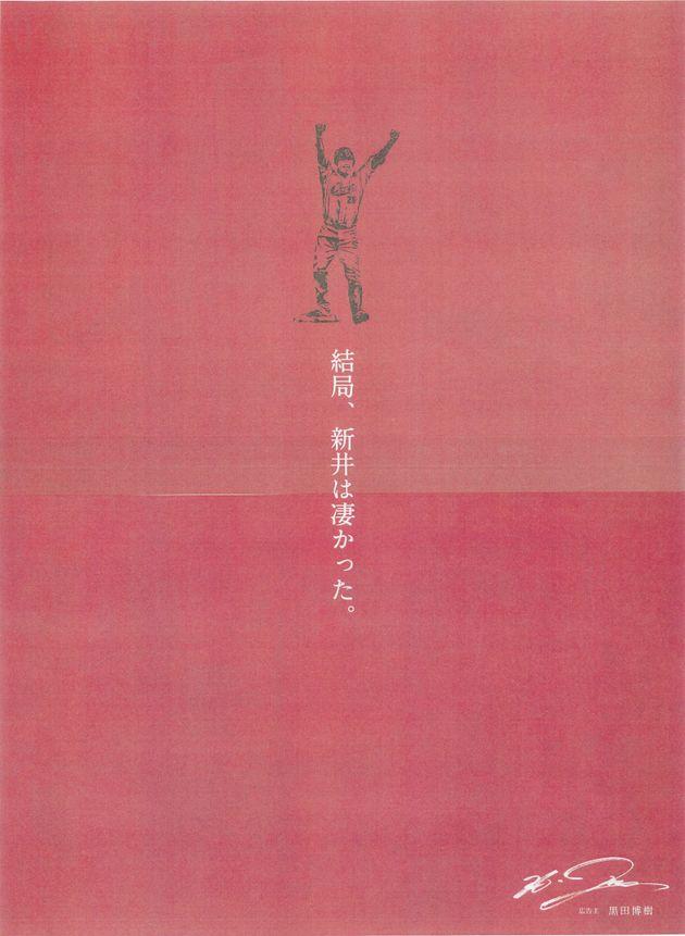黒田博樹さんから新井貴浩さんへの全面広告(2018年11月5日)