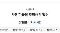 자유한국당 해산 국민청원이 17만명 동의를