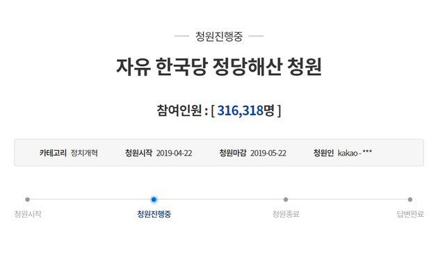 자유한국당 해산 청원 참여인원이 30만을 넘어 빠르게 증가하고