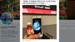 平成最後の昭和の日に、大正駅で明治の「R-1」を飲む人がTwitterに続出
