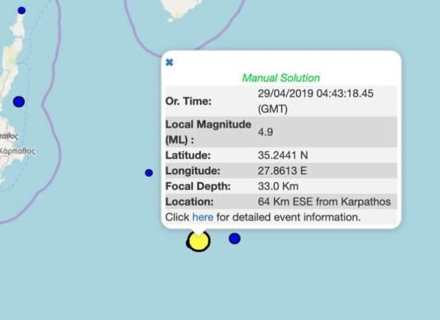 Σεισμός 4,9 Ρίχτερ κοντά στην