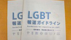 「LGBT報道ガイドライン」を、取材を受ける側とする側が一緒に作った理由
