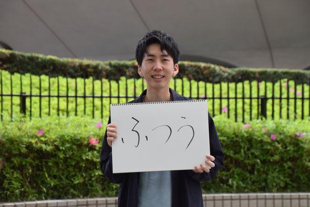 """LGBTQの情報を発信している、松岡宗嗣さん。活動を通して、社会に色々な人たちが生きているのを目にしてきました。「情報が広がって多様性が可視化されてきたのに、まだ""""ふつう""""の人たちしかいないような考えが強いと感じています。そんな""""ふつう""""を、古い時代に置いていきたい」と話してくれました。"""
