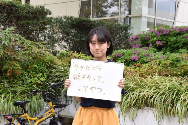 筑波大学の越智小夏さんが書いてくれたのは、つい数日前に言われた言葉。「自分でよそって、と言いました。女性だから●●してという考え方、なくなって欲しいです」