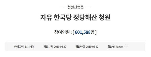 '자유한국당 해산 청원' 동의자 숫자가 60만명을
