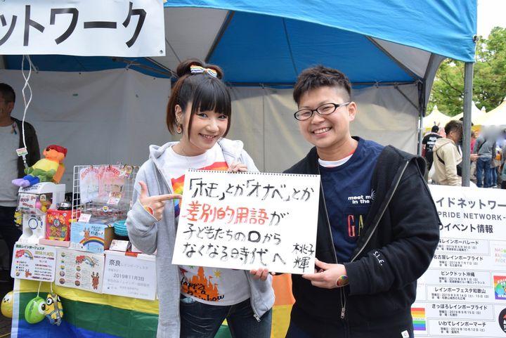 奈良レインボーフェスタ共同代表の定政 輝さんと河崎桃子さんは、LGBTQの子供達がつながれる居場所づくりをしています。<br />定政さんは元教員。新しい時代には色々なセクシュアリティの人がいるのが普通になって欲しいという願いを込めて、「『ホモ』や『オナベ」という差別用語が、子どもたちの口からなくなって欲しい」と書いてくれました。