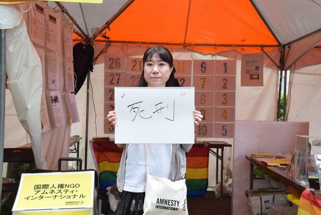 国際人権NGO「アムネスティ・インターナショナル日本」の小堀繭子さんが書いたのは「死刑」。アムネスティでは、人権の観点から、死刑廃止を訴えているそうです。「令和では死刑がなくなって欲しいです」