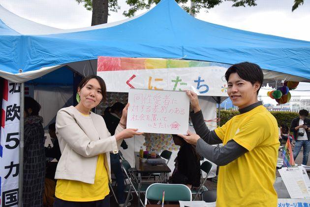 東京・国立市に務める甲斐さん(左)と高橋さん(右)が書いてくれたのは「同性愛者に対する差別のある社会を置いていきたい」というメッセージ。国立市にはアウティングを禁止する「女性と男性及び多様な性の平等参画を推進する条例」があり、これからパートナーシップ制度についても研究していくそうです。