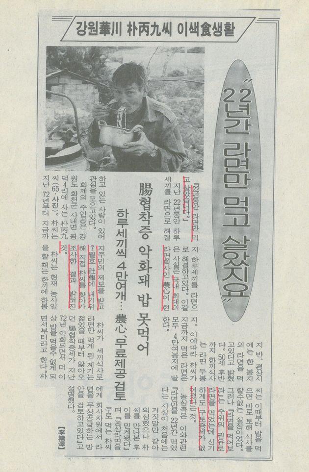 <22년간 라면만 먹고 살았지요> 1994년 '서울경제'에 실린 박병구 할아버지 관련 기사다. 농심에서는 당시 정 씨가 보냈던 편지는 없지만, 26년 전의 신문 기사들을...
