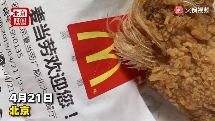 중국 맥도날드에서 깃털 달린 치킨이