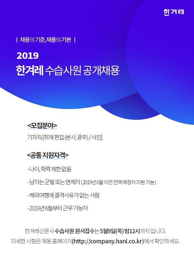 2019 한겨레수습사원
