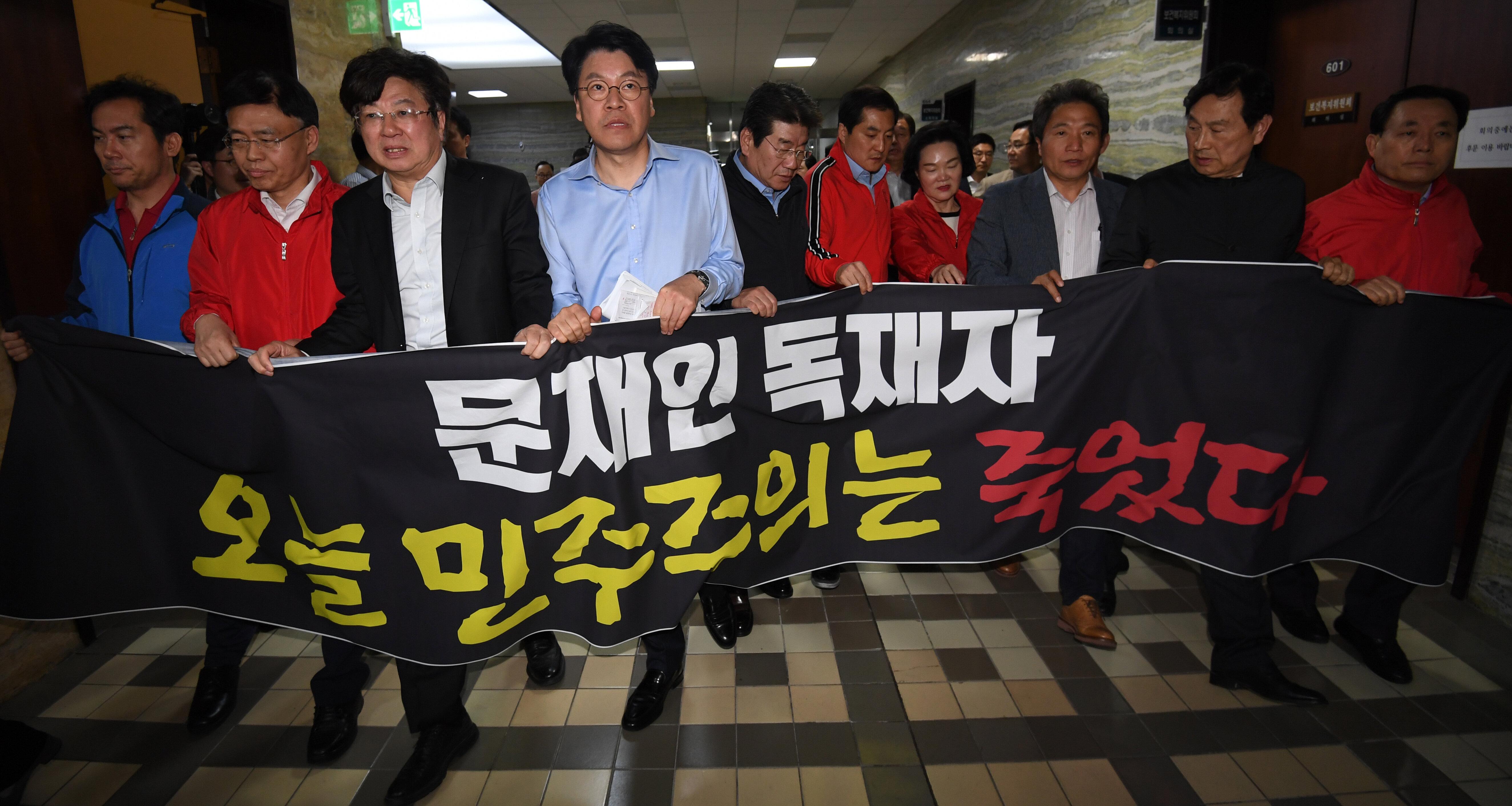 자유한국당이 '한국당 해산 청원 조작설'을 제기하고