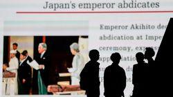 天皇陛下の即位と退位、海外メディアはどう伝えたか?