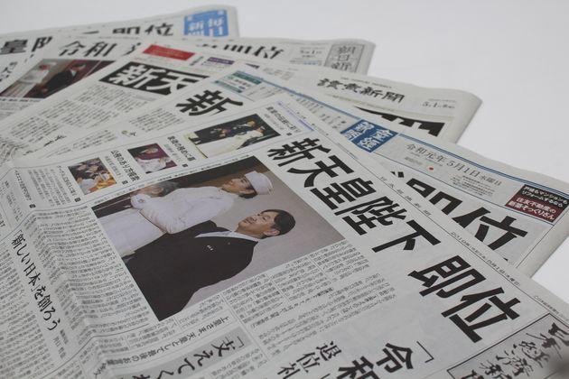5月1日付の各新聞