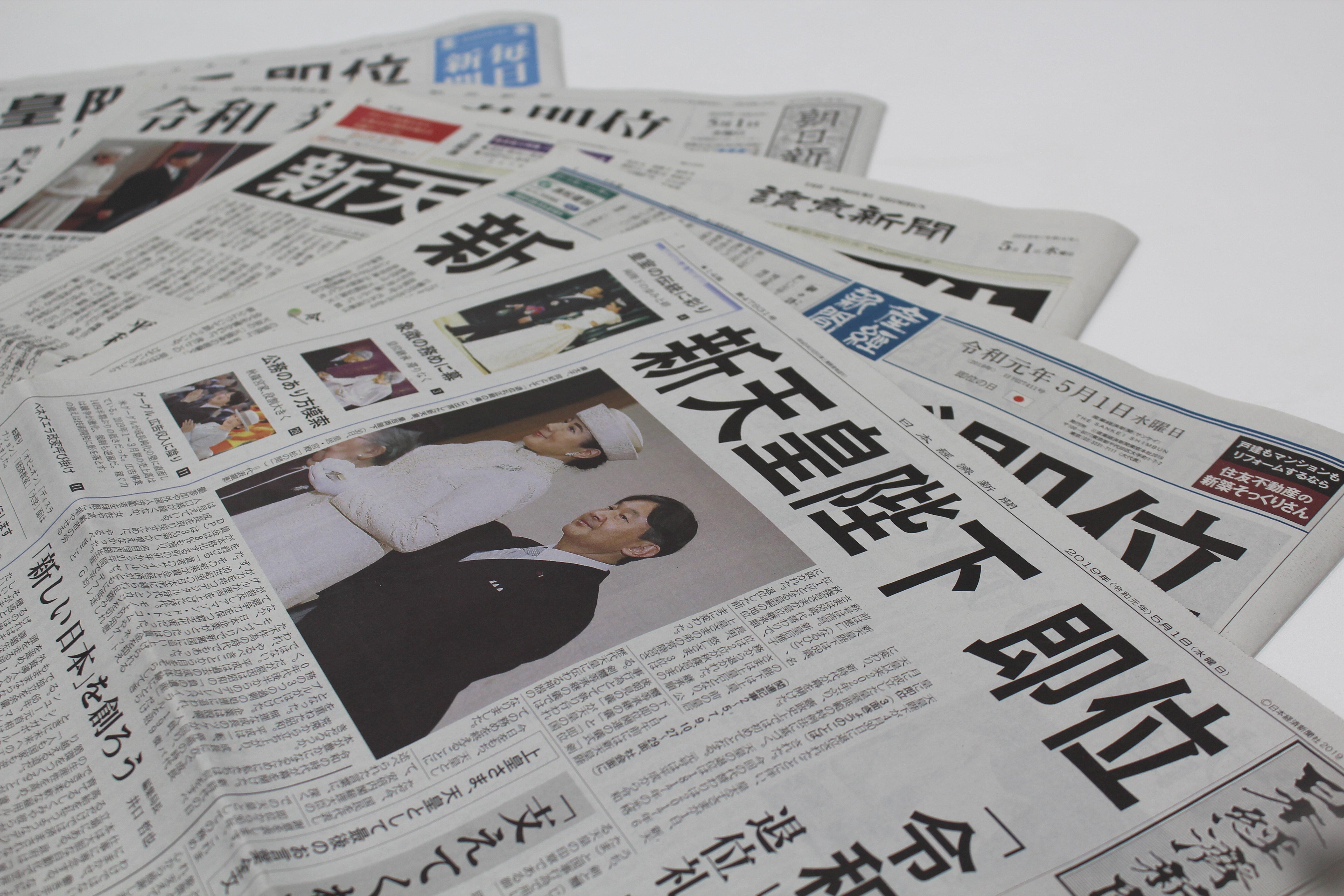 令和元年の初日、新天皇陛下の即位...主要5紙はどう報じた? 比較すると、各紙の個性が際立っていた
