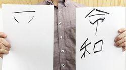 「平成」と間違えて書いても大丈夫。書道家が教えてくれた「令和」に直す方法が画期的