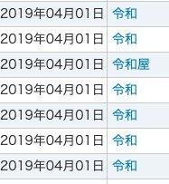 「令和」の入った商標、中国で1276件も申請される。「令和最強」「令和時代」...変化を付けた変わり種も