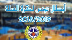 Basket-Super Play off : l'US Monastir championne de Tunisie...14 ans
