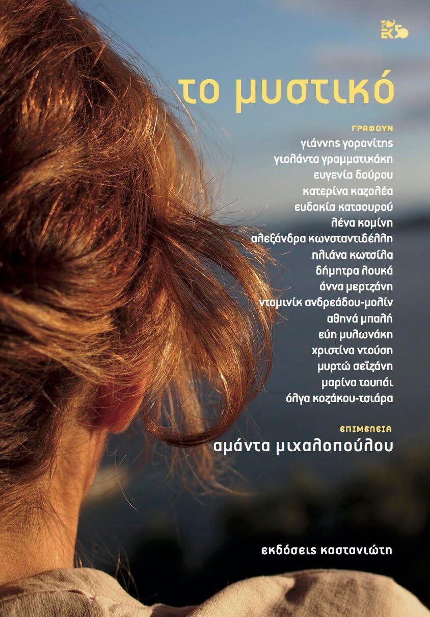 Αμάντα Μιχαλοπούλου: Είμαστε όλοι μυθιστορηματικοί