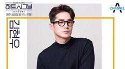 '하트시그널2' 김현우가 음주운전으로 벌금형을