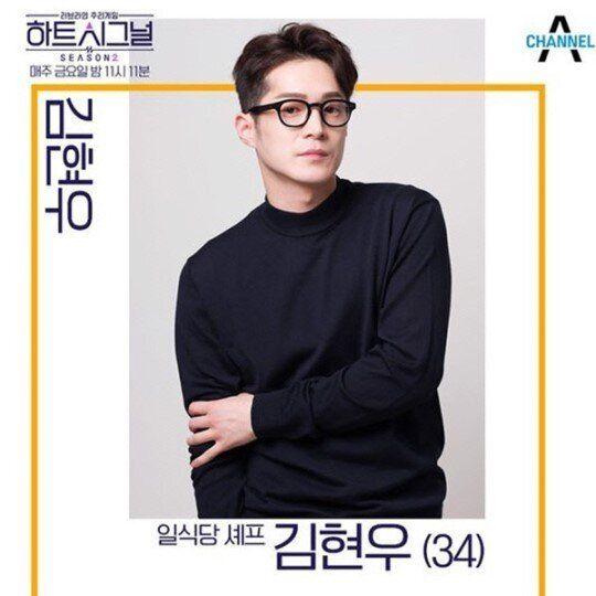 '하트시그널2' 출연자 김현우가 음주운전으로 벌금형을