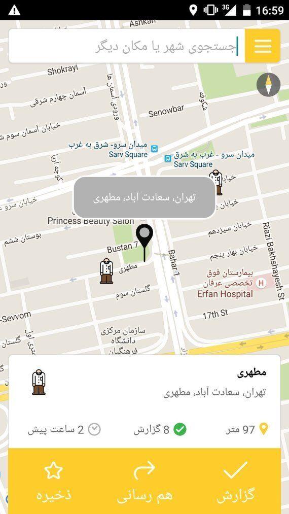Gershad, l'application iranienne qui permet d'éviter de croiser la police