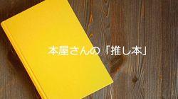"""平成元年に書店員になった私がおすすめする、""""メディアミックス""""の先駆者「角川映画」の軌跡をたどる1冊"""