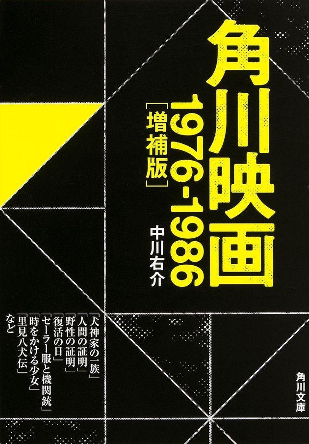 中川右介『角川映画 1976-1986』(角川文庫)