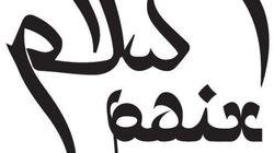 Salam: des clés de compréhension pour contrer