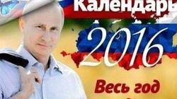 Après le calendrier des pompiers, voici le Poutine