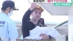 Un bébé canadien né dans les airs, au-dessus de l'océan