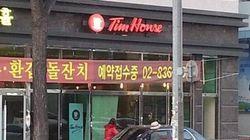 Un faux Tim Hortons aperçu en Corée du