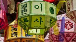 Le bien-être version coréenne, qu'est-ce que