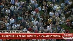 Athènes annonce la fermeture de la télévision publique