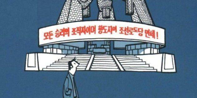 Guy Delisle: «Pyongyang», sa bd, sera bientôt adaptée au cinéma