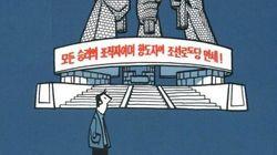 La bd «Pyongyang» de Guy Delisle bientôt adaptée au cinéma
