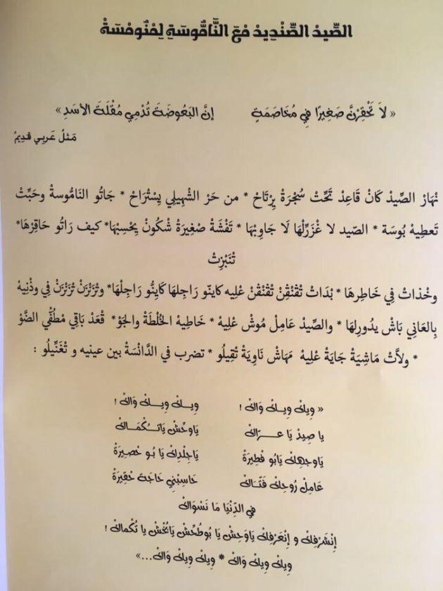 Des fables en dialecte tunisien par Lotfi Thabet : Un régal pour la culture