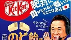Kit Kat dévoile des barres au goût de pastilles pour la