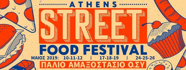 Έρχεται το Athens Street Food