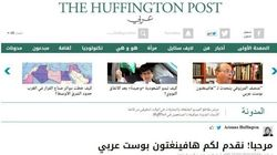 Le lancement prometteur du Huffington Post